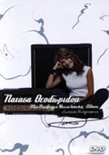 Mia diadromi Thessaloniki - Athina, Live (DVD)
