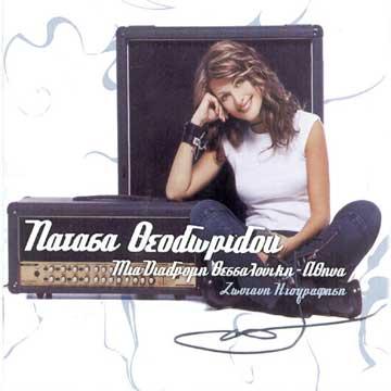 Mia diadromi Thessaloniki - Athina, Live