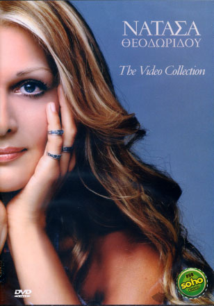 The video collection - Natassa Theodoridou