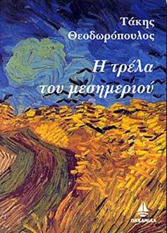 Théodoropoulos, I trela tou mesimeriou