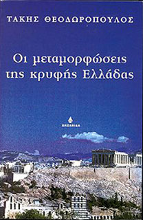 Théodoropoulos, Oi metamorfoseis tis kryfis Elladas