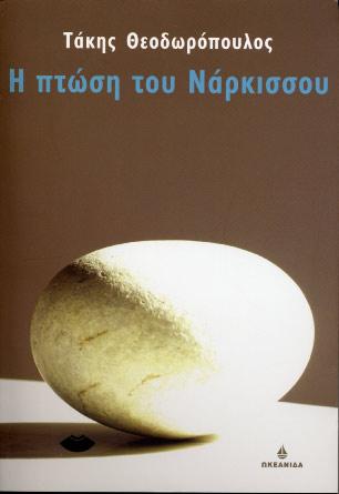 I ptosi tou Narkissou