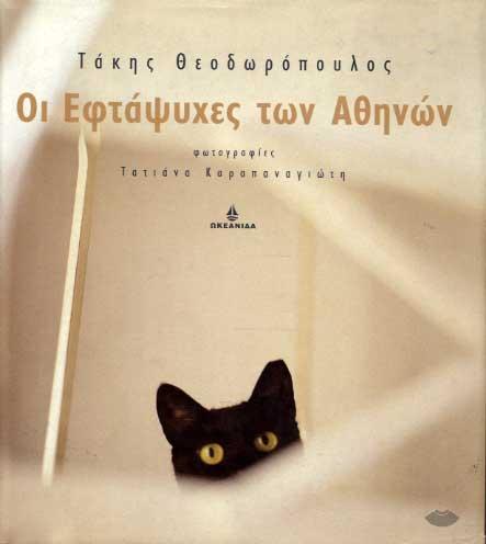Théodoropoulos, Oi eftapsyhes ton Athinon