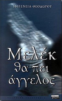 Melek tha pei aggelos