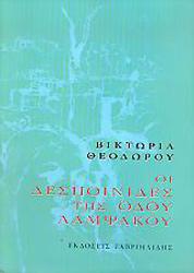 Theodorou, Oi despoinides tis odou Lampsakou
