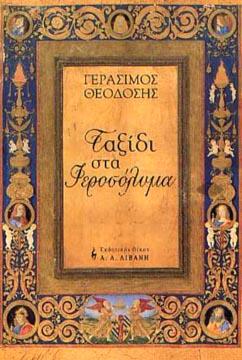 Theodosis, Taxidi sta Ierosolyma