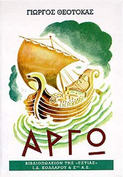 Theotokas, Argo I