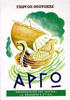Argo II
