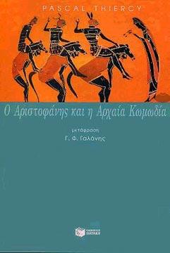 O Aristophanis kai i arhaia komodia