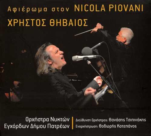 Afieroma ston Nicola Piovani