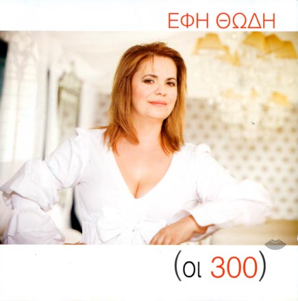 Oi 300
