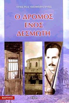 Θωμόπουλος, Ο δρόμος ενός δεσμώτη