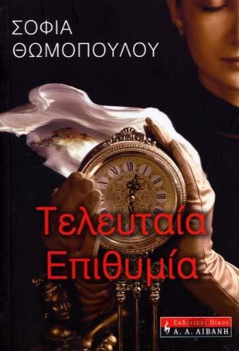 Thomopoulou, Teleftaia epithymia
