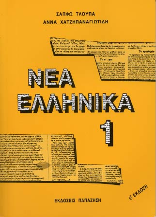 Νέα Ελληνικά 1