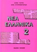 Τλούπα, Νέα Ελληνικά 2