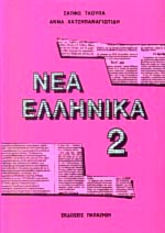 Tloupa, Nea ellinika 2