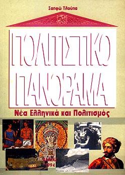 Politistiko Panorama, ed 1994