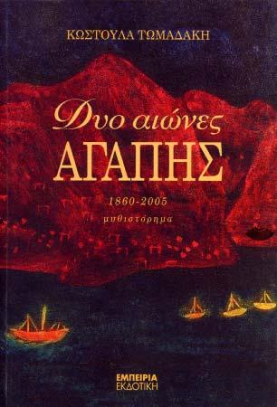 Dyo aiones agapis : 1860-2005