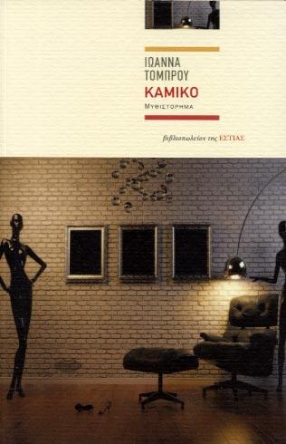 Tomprou, Kamiko