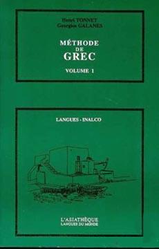 Méthode de Grec vol.1 (livre seul)