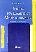 Istoria tou Ellinikou Mythistorimatos