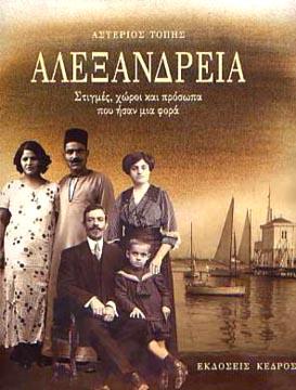 Topis, Alexandreia