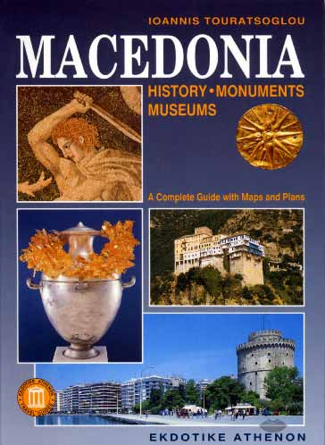 Touratsoglou, Macedonia. History - Monuments - Museums