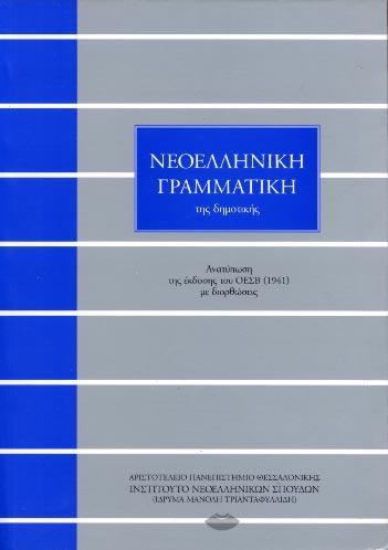 Triantafyllidis, Neoelliniki Grammatiki tis dimotikis