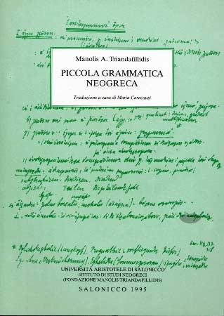 Piccola Grammatica Neogreca