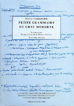 Petite Grammaire de Grec Moderne