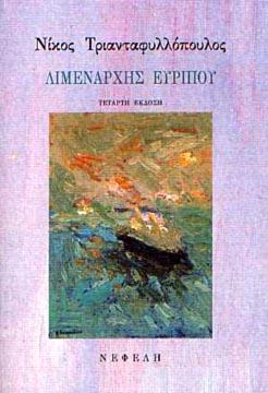 Triantafyllopoulos, Limenarhis Euripou