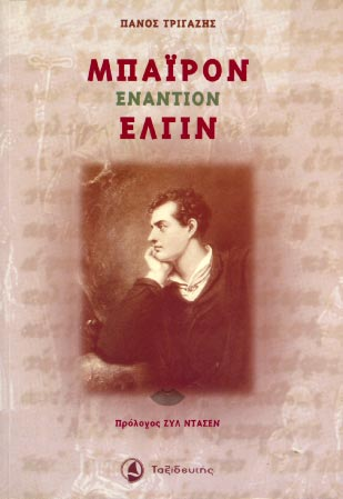 Bayron enantion Elgin