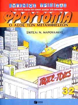 Froutopia 32- O asos ton metamfieseon