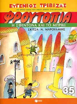 Froutopia 35 - I sfentona kai to mpriki