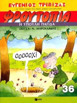 Froutopia 36 - I ypouli pagida