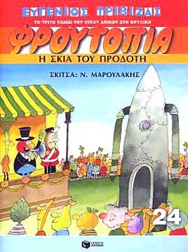 Trivizas, Froutopia 24 - I skia tou prodoti