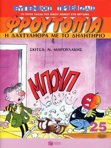 Trivizas, Froutopia 25 - I dahtylithra me to dilitirio