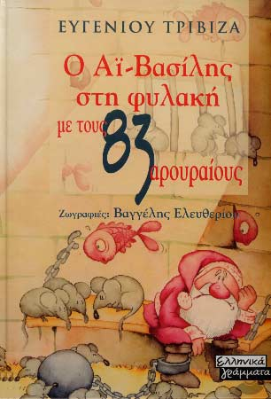 Trivizas, O Ai-Vasilis sti fylaki me 83 arouraious