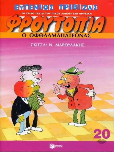 Froutopia 20 - O ofthalmapateonas
