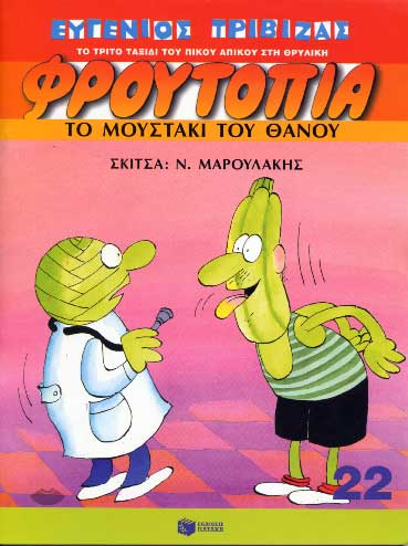 Froutopia 22 - To moustaki tou Thanou