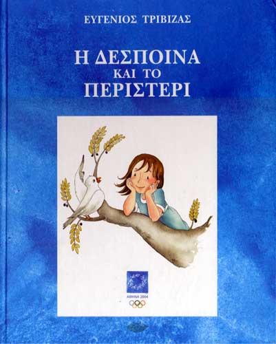 Η Δέσποινα και το περιστέρι