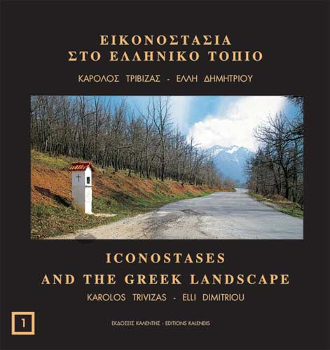 Iconostases and the Greek landscape - Eikonostasia sto elliniko topio