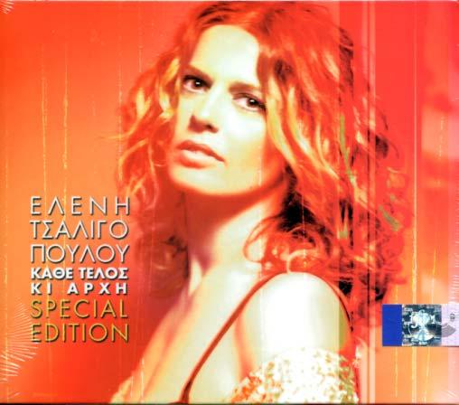 Kathe telos ki archi - Special edition