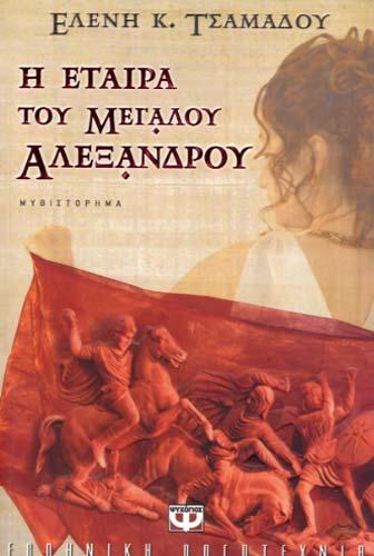 I etaira tou Megalou Alexandrou