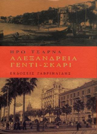 Tsarna, Alexandreia Genti-Skari