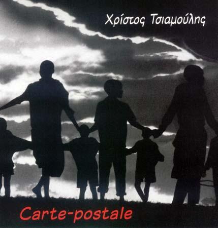 Tsiamoulis, Carte-Postale