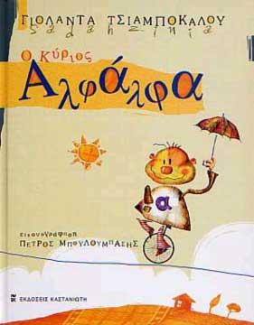 O Kyrios Alfalfa