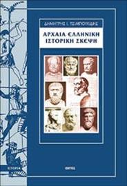 Arhaia elliniki istoriki skepsi