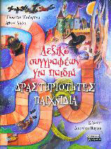 Lexiko syggrafeon gia paidia - vivlio drastitiotiton