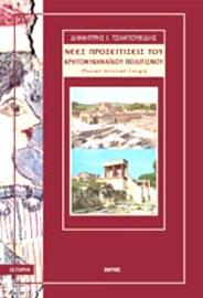 Νέες προσεγγίσεις του κρητομυκηναίκου πολιτισ&#956